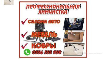 диван др в Кыргызстан: Профессиональная химчистка Мягкой мебели Атомобилей Ковро Гарантия на