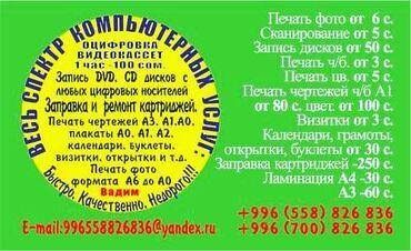 IT, интернет, телеком в Кыргызстан: Оцифровка vhs, vhs-c, dvi, с любых кассе