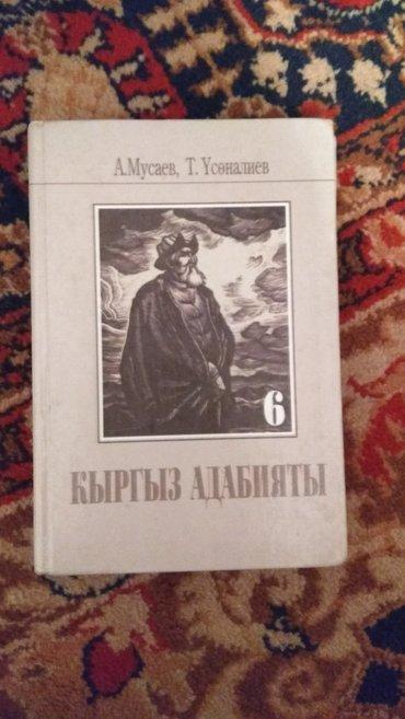 книги 6 класс в Кыргызстан: Кыргызская литература 6 класса, новый. кыргыз адабияты 6 класс