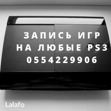 Запись игр на любые приставки playstation 3 в Бишкек