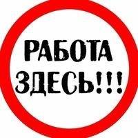 Требуются молодые специалисты в Бишкек