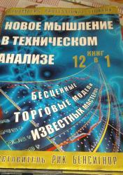 Bakı şəhərində Новое мышление в техническом анализе
