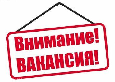 Требуется сборщик кухонной мебели без опыта - Кыргызстан: Срочно требуется зав.склад (женщина). Возраст от 30 лет до 45 лет