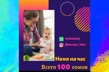 няня-на-час в Кыргызстан: Няня на час!!! Нас выбирают лучшие, мы стараемся быть лучшими для Вас!