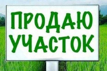 selo budenovka в Кыргызстан: Продам 8 соток Строительство от собственника