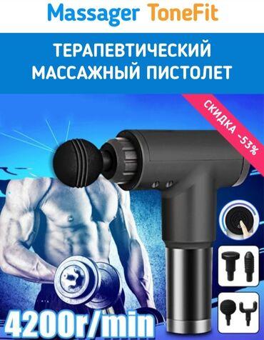 массажный пистолет в Кыргызстан: MassagerToneFitТЕРАПЕВТИЧЕСКИЙ МАССАЖНЫЙ ПИСТОЛЕТ+БЕСПЛАТНАЯ ДОСТАВКА