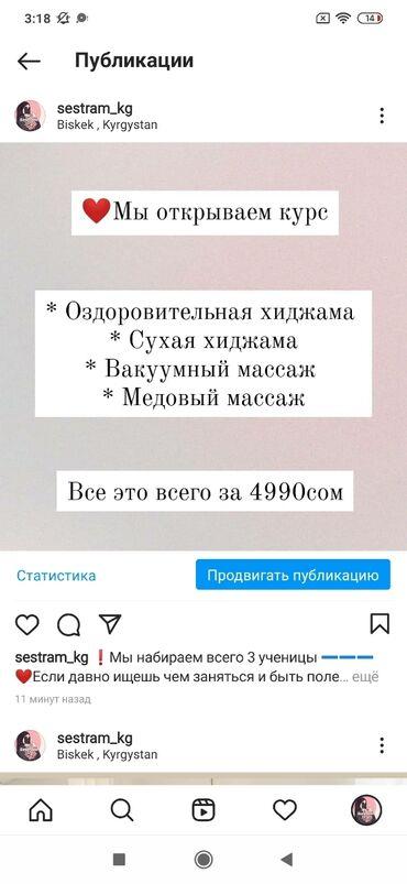 массаж бишкек боди in Кыргызстан | МАССАЖ: * Оздоровительная хиджама * Сухая хиджама* вакумный массаж * медовый