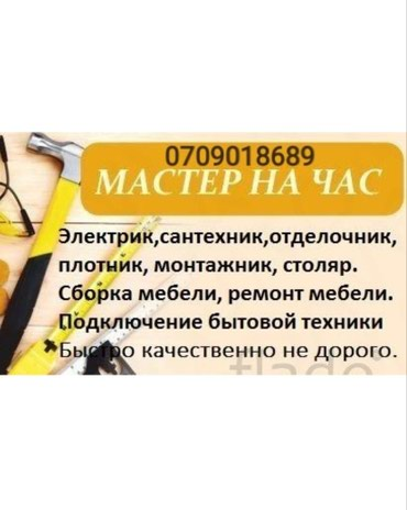 Мастер на час. Все виды услуг. Евро в Бишкек