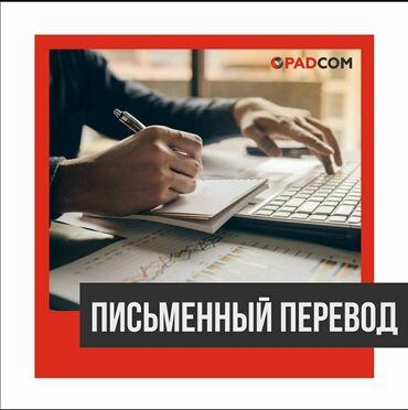 текстовые переводы в Кыргызстан: Языковые переводы. НОТАРИУС. легализация апостиль итд