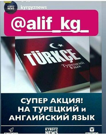 ТУРЕЦКИЙ ЯЗЫК ЗА МЕСЯЦ🔵🔵🔵🔵🔵🔴🔴🔴СПЕШИМ ЗАПИСЫВАТЬСЯ!!!!! в Бишкек