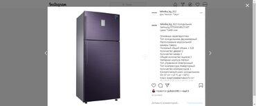 фиолетовое платье в пол в Кыргызстан: Новый Двухкамерный Фиолетовый холодильник Samsung