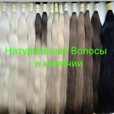 Натуральные волосы для наращивания . Живые волосы . Продаю волосы в Бишкек