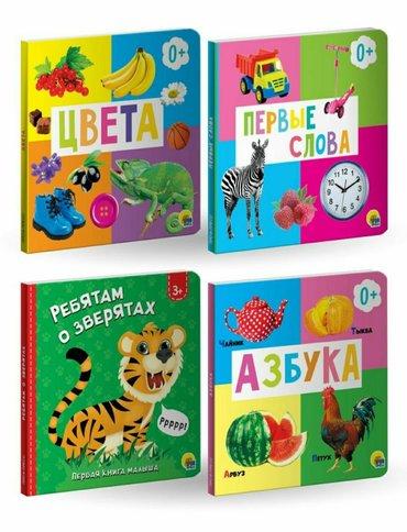 жакшы-китеп в Кыргызстан: Детские книжки в наличии и на заказ! Яркие, познавательные, для самых