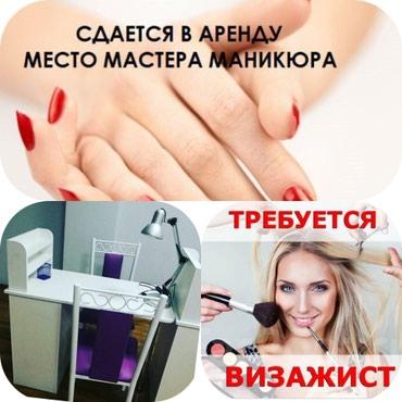 Сдается в аренду место мастера в Шопоков