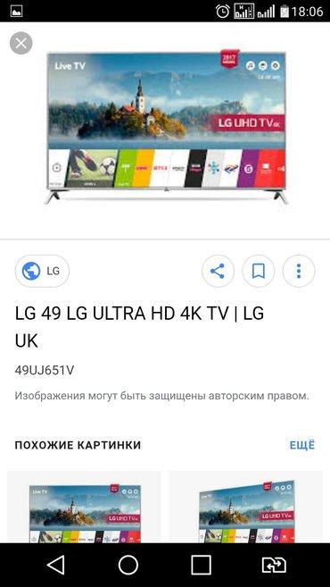 Телевизор lg 49 uj651, новинка! смарт, wifi, 3 в Бишкек