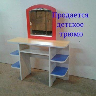 Скидки на детские трюмо -  в Бишкек