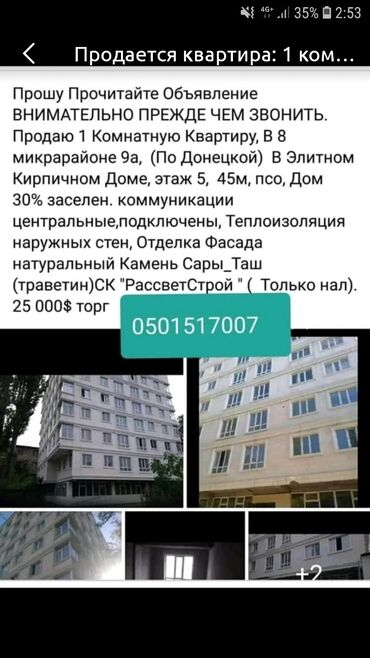 Продажа, покупка квартир в Ак-Джол: Продается квартира: 1 комната, 45 кв. м