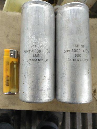 Другое в Семеновка: Продаю конденсаторы электролиты разной емкости Советские все рабочие с