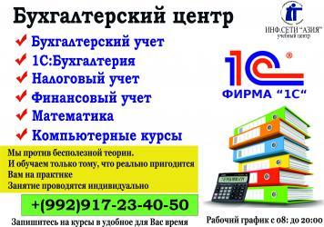 1С:Бухгалтерия в Душанбе