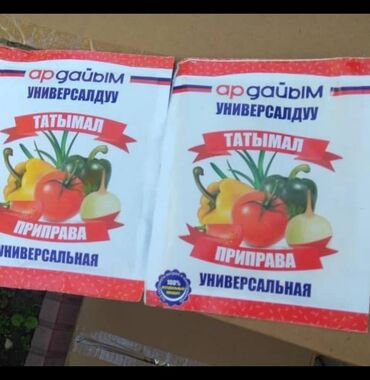 Nutrilite чеснок цена - Кыргызстан: Приправы!!! Цена договорная