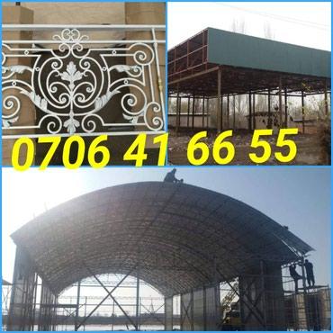 Все виды сварочных услуг: заборы, навесы, перила, ворота в Бишкек