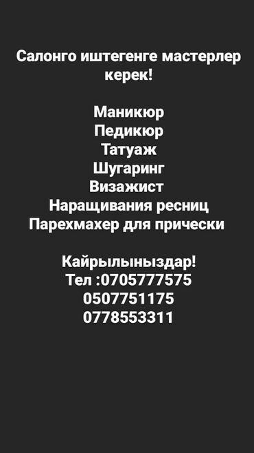 seat i в Кыргызстан: Другие специальности