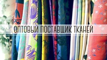Оптовый поставщик тканей в Бишкек
