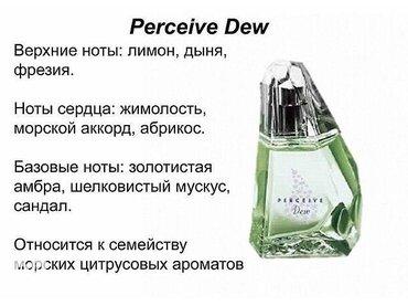 Парфюмерная вода Perceive Dew, 50 мл. в Бишкек