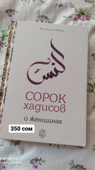 Спорт и хобби - Ош: Продается исламские книги для тех кто хочет улучшить свои знания по
