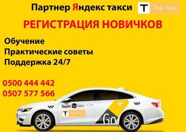 10787 объявлений: Онлайн регистрация в Яндекс такси!!! Такси в Бишкеке!!! ЯндексGo!!!