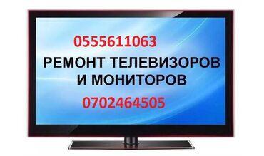 карандаш для утюга золушка в Кыргызстан: Ремонт | Телевизоры | С гарантией, Бесплатная диагностика