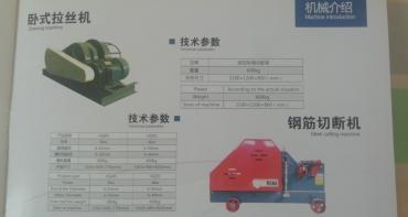 станок для резки железо в Кыргызстан: Волочильный станок и машина для резки арматуры GQ40 GQ50 китайского