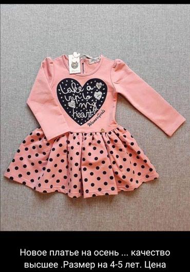 НОВОЕ!!!!!Платье высшего качества LUX !!!!! розовое на 4-5лет