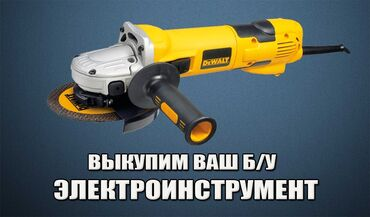 Скупка электроинструментов