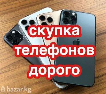 Скупка телефонов ми самсунг айфон redmi xiaomi samsung iphone