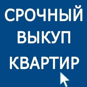 продаю квартира бишкек в Кыргызстан: 3 комнаты, 100 кв. м