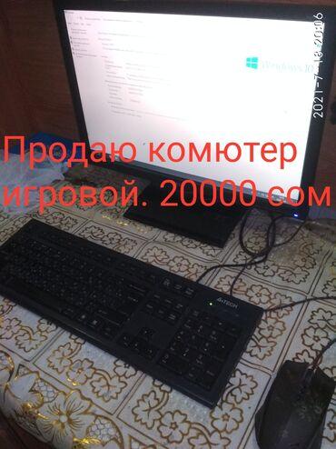Электроника - Тюп: Продаю компьютер 20000с