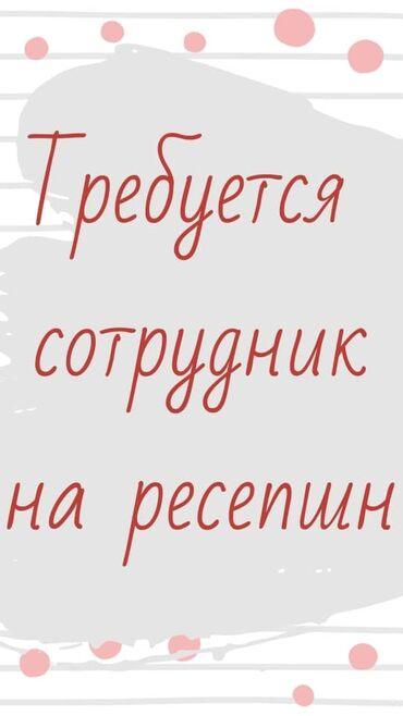 купить шины 195 65 r15 в Кыргызстан: Офис-менеджер. С опытом. 5/2