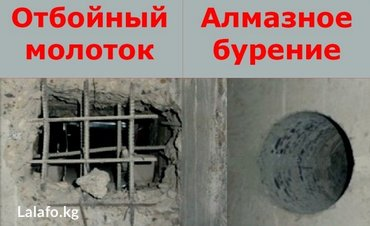 Алмазное бурение отверстий — уникальный высокотехнологичный метод, в Бишкек