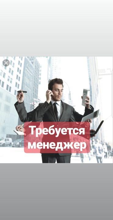 """В рекламную компанию """"S Media"""", требуется в Бишкек"""