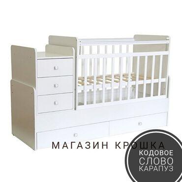 Детская мебель - Состояние: Новый - Бишкек: У НАС ПОСТУПЛЕНИЕ Кроватка-трансформер Фея ( Арт 1100 ) специально