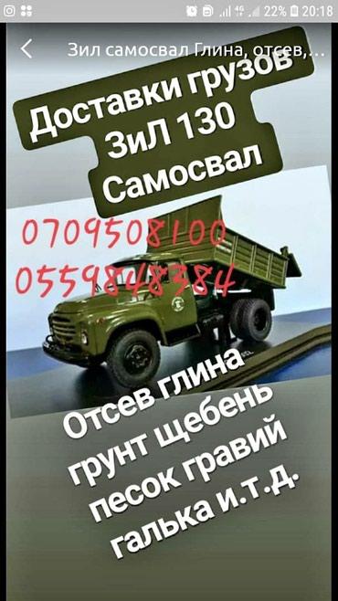 Песок,Гравий,Глина,Отсев,Щебень. в Бишкек
