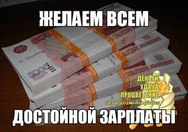 Требуется ассистент в рекламный в Бишкек