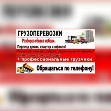 грузоперевозки-услуги опытных грузчиков, мебельщиков и груз. машин!!!  в Бишкек