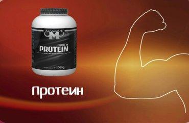 Спорт питание бесплатная в Бишкек