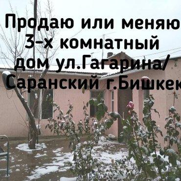 Продаем или меняем с доплатой нам 3-х комнатный дом кирпичный с евро р в Нарын
