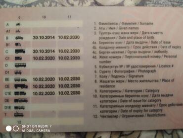 ищу работу водителем категории в с д е in Кыргызстан   ДРУГИЕ СПЕЦИАЛЬНОСТИ: Жумуш издеймин айдоочулукка стаж бар 3 жыл грузовой машине айдап