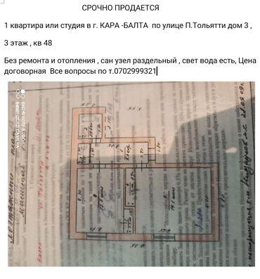 сдается квартира в городе кара балта в Кыргызстан: Продается квартира: 1 комната, 42 кв. м