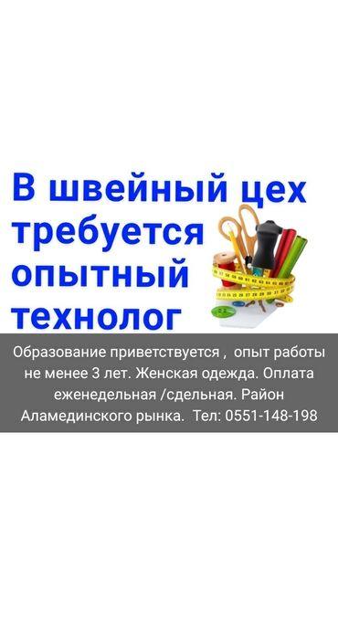 Швейное дело - Бишкек: Технолог. С опытом. Аламедин рынок
