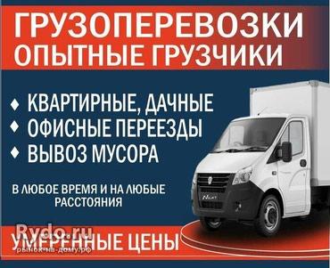 Переезд квартиры. офисы. разборка в Бишкек